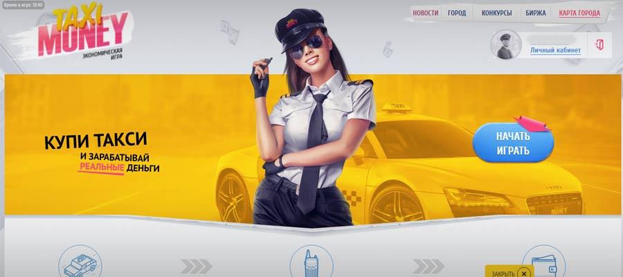 Taxi Money - игра с выводом реальных денег