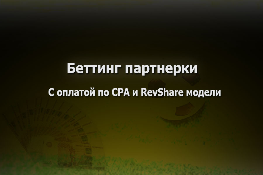 Беттинг партнерки 2021: Топ-5 Букмекерские партнерские программы с моделью оплаты RevShare и CPA