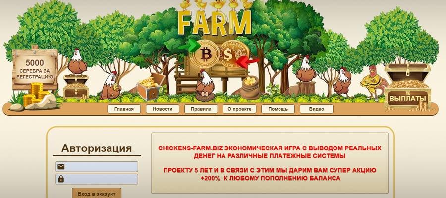 Chickens Farm - игра с выводом реальных денег