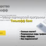 Партнерская программа Тинькофф банк: Полный обзор партнерки, как подключить и сколько платят партнерам