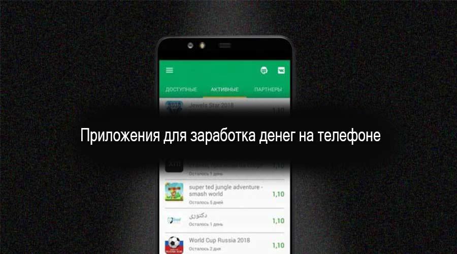 Топ-11 Приложений для заработка денег 2021 Без вложений на Андроид и Айфон