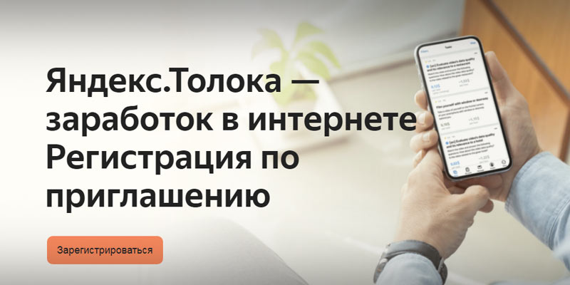 Яндекс Толока