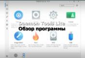 Обзор Daemon Tools Lite (v.10) — как скачать и настроить