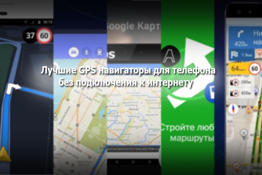Лучшие навигаторы для телефона без интернета