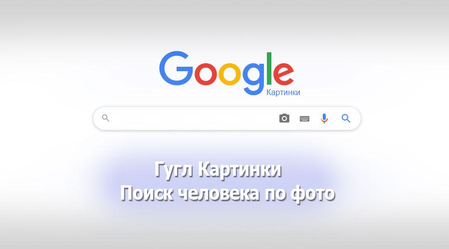 Поиск человека по фотографии в Google Картинки