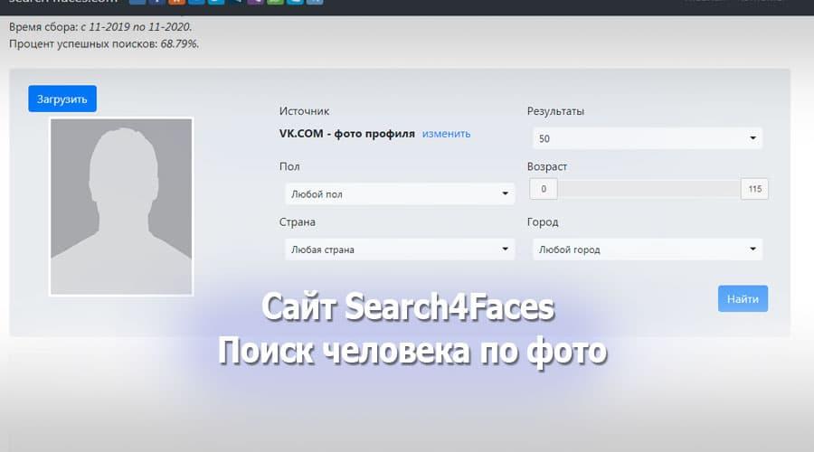 Поиск людей в социальных сетях через Search4Faces